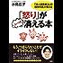 「対人関係療法」の精神科医が教える 「怒り」がスーッと消える本 (大和出版)