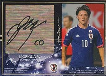 森岡亮太 日本代表 直筆 サイン カード 2014-2015 40枚限定