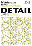 特集 「デザインの幅を広げる透過素材」 「進化する集住」 DETAIL JAPAN (ディーテイル・ジャパン) 2008年 01月号 [雑誌]