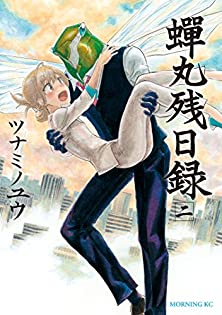 蝉丸残日録 第01巻 [Semimaru Zanjitsuroku vol 01]