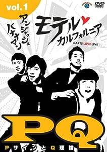アンジャッシュ・バナナマン モテルカルフォルニア DARTS LOVE LIVE vol.1 [DVD]
