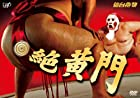 ライブ2008「絶黄門」 [DVD]()