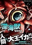 深海獣 / 菅野孝典 のシリーズ情報を見る