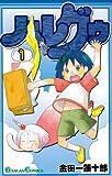 ハレグゥ (1) (ガンガンコミックス (0510))