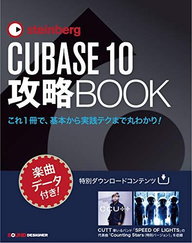 CUBASE 10 攻略BOOK【楽曲データ「Counting Stars(特別バージョン)」付き】