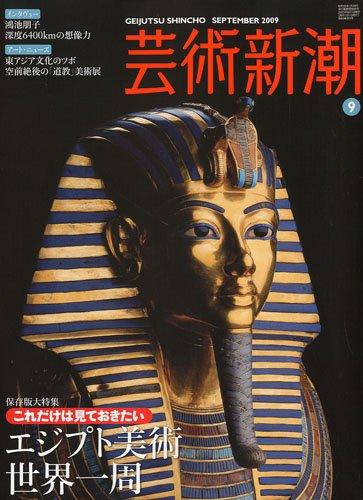 芸術新潮 2009年 09月号 [雑誌]