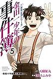 金田一少年の事件簿 20周年記念シリーズ(5) (週刊少年マガジンコミックス)