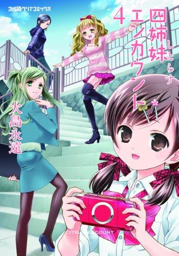 四姉妹エンカウント(4) (ファミ通クリアコミックス)の詳細を見る
