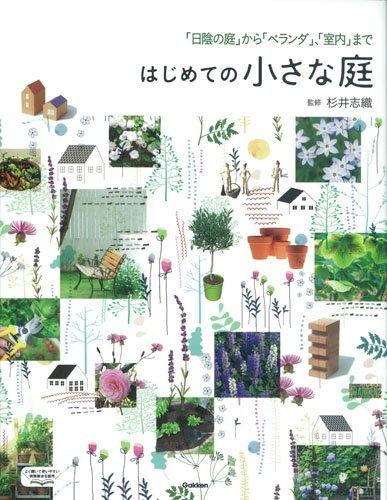 RoomClip商品情報 - 「日陰の庭」から「ベランダ」、「室内」まで はじめての小さな庭