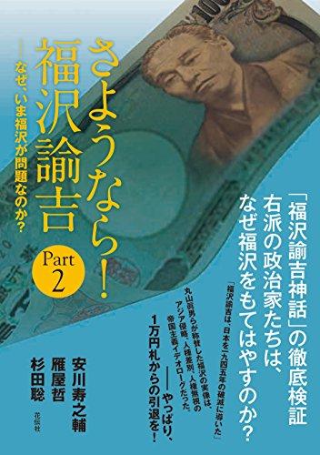さようなら!  福沢諭吉 Part 2 なぜ、いま福沢が問題なのか?