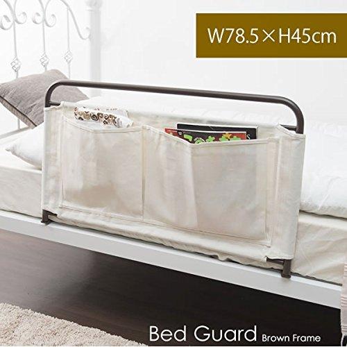 ポケット収納付ベッドーガード ブラウンフレーム 幅78.5×高さ45cm