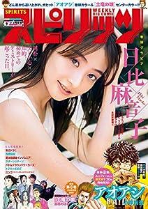 週刊ビッグコミックスピリッツ 60巻 表紙画像