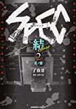 SPEC~結~ (2) 爻ノ篇 (カドカワコミックス・エース)