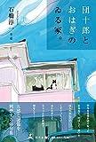 団十郎とおはぎのゐる家。