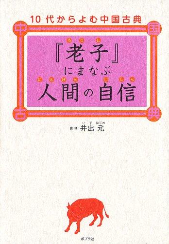 『老子』にまなぶ人間の自信 (10代からよむ中国古典)の詳細を見る