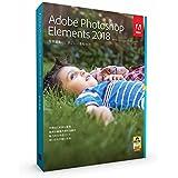 【旧製品】Adobe Photoshop Elements 2018 日本語版 Windows/Macintosh版