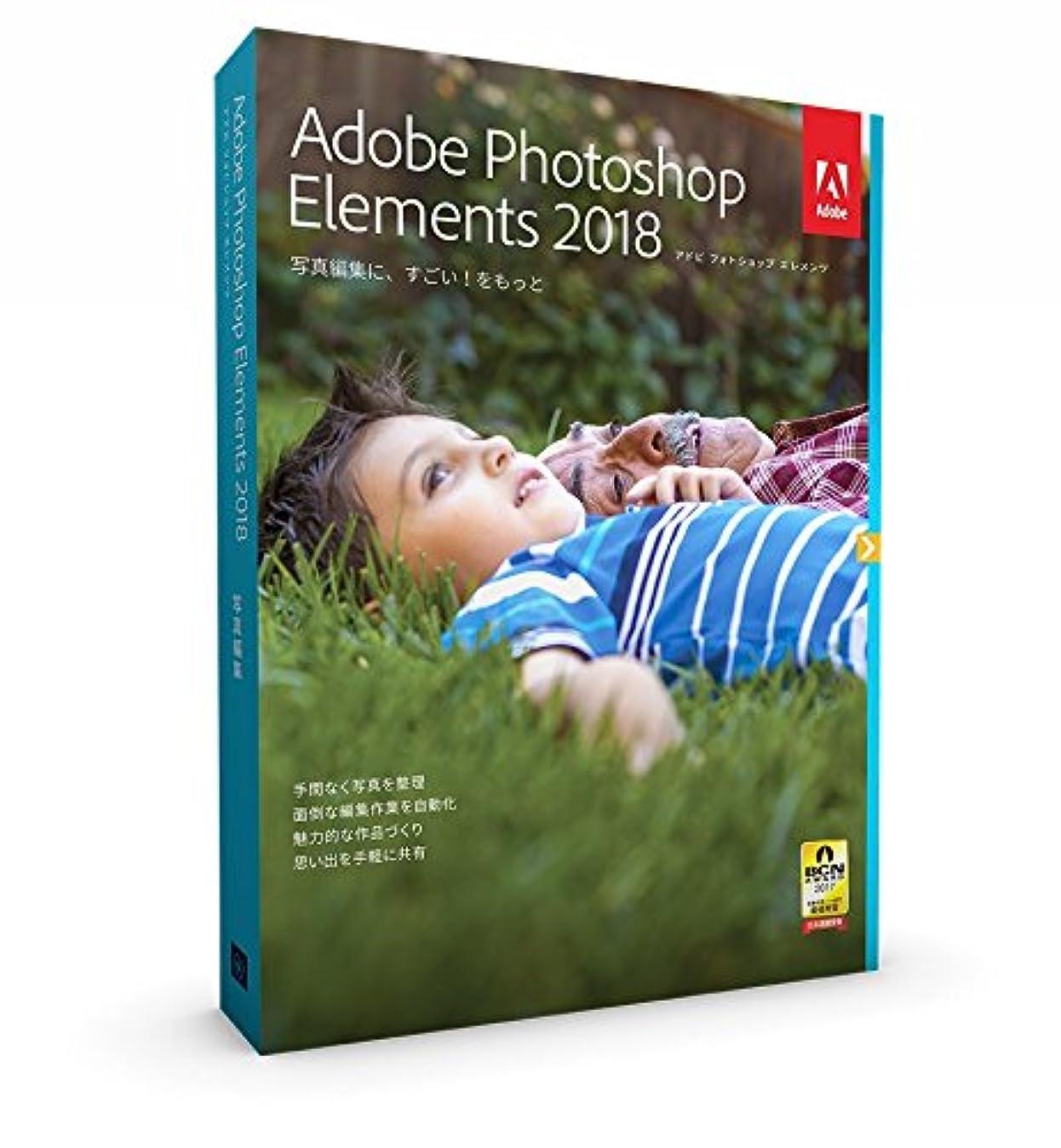 ダイバー哲学活性化する【旧製品】Adobe Photoshop Elements 2018 日本語版 Windows/Macintosh版