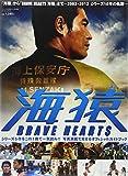 「海猿」から「BRAVE HEARTS 海猿」まで~2003→2012シリーズ10年の軌跡~ (NIKKO MOOK)の画像