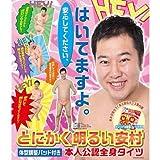 とにかく明るい安村さん 体型調整パッド付き 全身タイツ コスチューム フリーサイズ