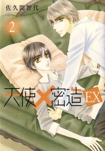 天使×密造 EX 2 (B's-LOVEY COMICS)の詳細を見る