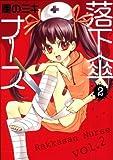 落下傘ナース 2 (ヤングジャンプコミックス)