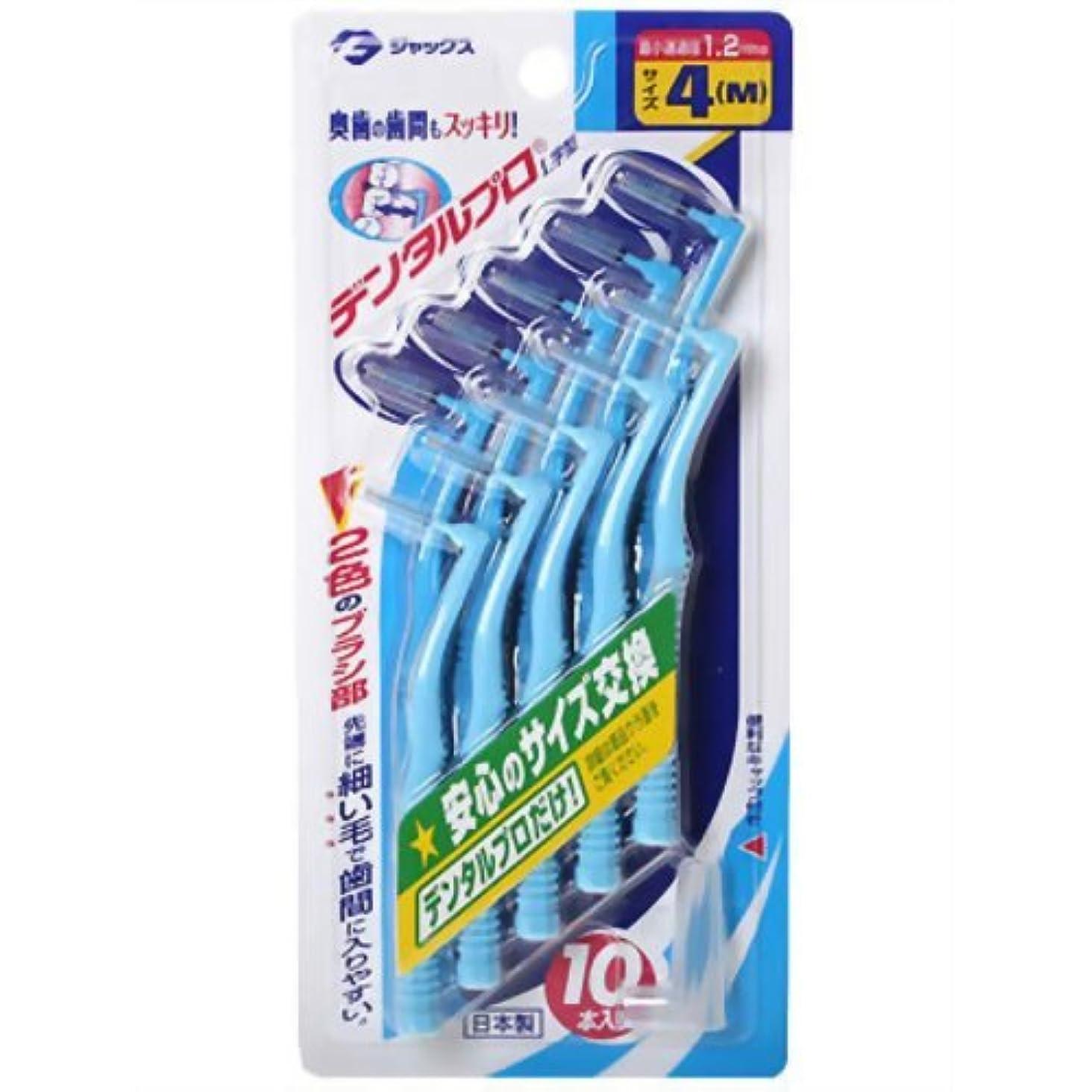 究極のリンスピストルデンタルプロ L字型歯間ブラシ サイズ4(M) ×8個セット