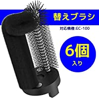 ELIO EC-100 電動クリーナー専用ブラシ【6個入り】
