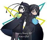 【Amazon.co.jp限定】Starry Story EP(CD+グッズ)(完全生産限定けものフレンズ盤)(けものフレンズ2 カタカケフウチョウ&カンザシフウチョウキービジュアルシート付)
