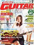 Go ! Go ! GUITAR (ギター) 2012年7月号