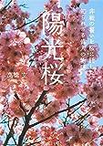 陽光桜 非戦の誓いを桜に託した、知られざる偉人の物語