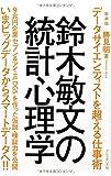 鈴木敏文の統計心理学〈新装版〉―データサイエンティストを超える仕事術