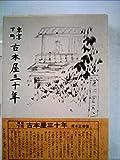 東京下町古本屋三十年 (1982年)