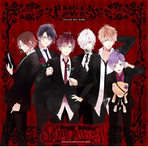 DIABOLIK LOVERS Bloody Songs-SUPER BEST-/オムニバス