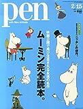 Pen (ペン) 2015年 2/15号 [ムーミン完全読本。]