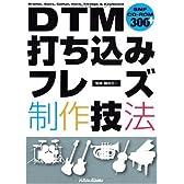 DTM打ち込みフレーズ制作技法(CD-ROM付き)