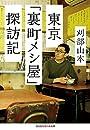 東京「裏町メシ屋」探訪記 (知恵の森文庫 t か 9-1)