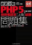 徹底攻略PHP5技術者認定[上級]試験問題集[PJ0-200]対応 徹底攻略シリーズ