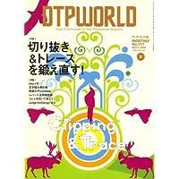 DTP WORLD (ディーティーピー ワールド) 2008年 03月号 [雑誌]