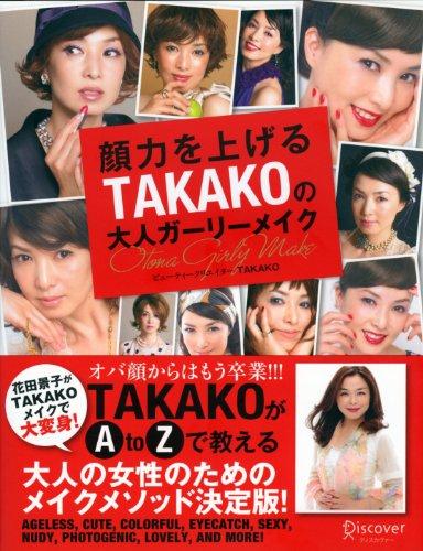 花田光司 顔力を上げるTAKAKOの大人ガーリーメイク