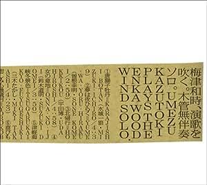 梅津和時、演歌を吹く。Umezu Kazutoki plays the ENKA