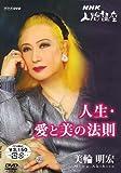 美輪明宏「人生愛と美の法則」2[DVD]