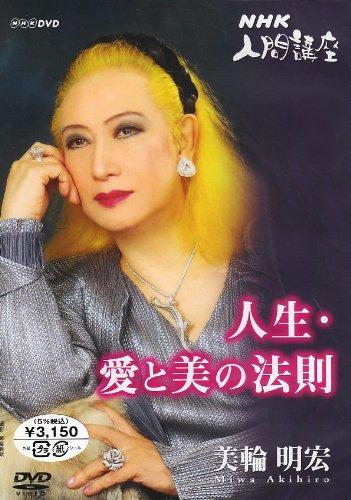 美輪明宏「人生愛と美の法則」2 [DVD]...