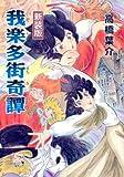 《新装版》 我楽多街奇譚 / 高橋葉介 のシリーズ情報を見る