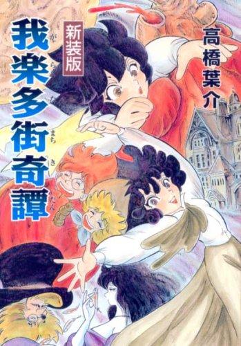 《新装版》 我楽多街奇譚 (ソノラマコミック文庫)