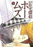 ほぼ在宅探偵ホームズ 2 (マッグガーデンコミックス Beat'sシリーズ)