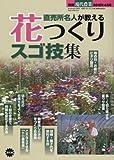 別冊現代農業2016年4月号 直売所名人が教える花つくりスゴ技集