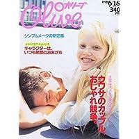 olive (オリーブ) 1998年 6/18号 岡田准一 道端ジェシカ
