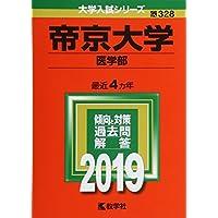 帝京大学(医学部) (2019年版大学入試シリーズ)