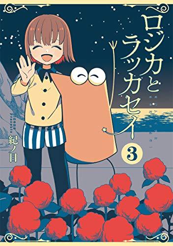 ロジカとラッカセイ 3巻 (BUNCH COMICS)