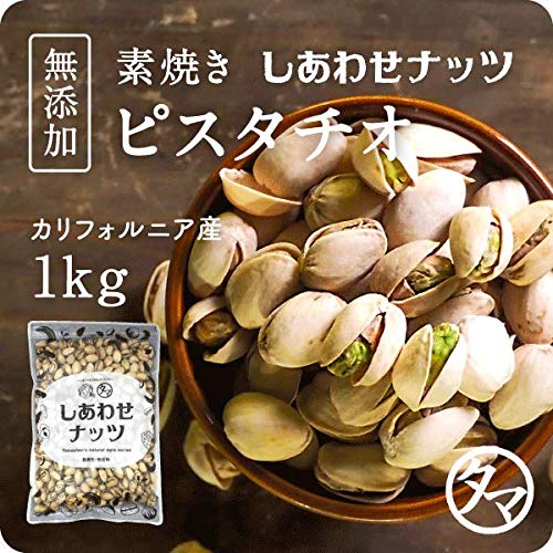 無添加ピスタチオ 1kg(250g×4袋) 素焼き ロースト 無塩・無油